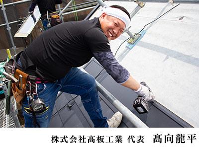 株式会社髙板工業は、屋根修理・屋根リフォーム・雨漏り修理のプロフェショナルです